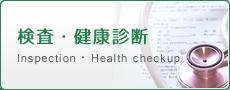 検査・健康診断